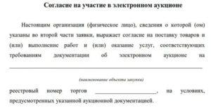 Согласие участника закупки на поставку по 223 фз