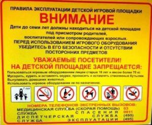 Правила эксплуатации детской площадки