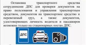 Обязан ли водитель распечатывать топограф гаишникам