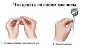 Инструкция что делать со своим мнением