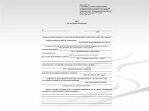 Акт осмотра квартиры от организации при покупке
