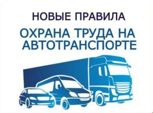 Новые правила по от на автомобильном транспорте что изменилось
