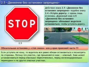 Штраф за знак стоп на железнодорожном переезде