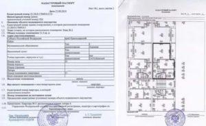 Технический паспорт объекта жилой недвижимости образец