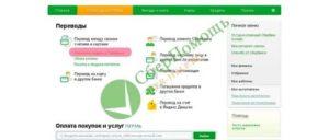 Где прочитать кредитный договор если кредит брали в сбербанке онлайн