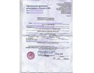 Реутов временная регистрация где оформляется
