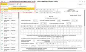 Автоматическое заполнение расчета по страховым взносам