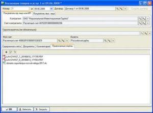 Программа учета бухгалтерских документов ип
