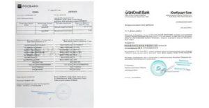 Справка для визы из сбербанка