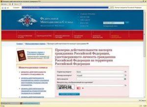 Подать в суд на фмс за недостоверные данные о паспорте