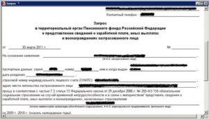 Запрос в пенсионный фонд о снилс работника