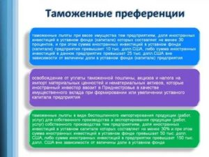 Преференции декларантам в россии