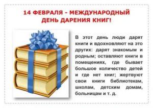 Дарение экземпляров книги