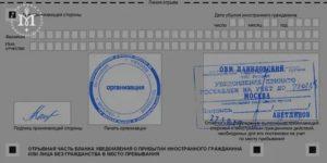 Временная регистрация в москве иностранного гражданина