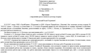 Письмо на генподрядчика