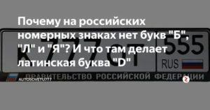 Буквы в автомобильных номерах россии