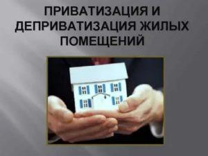 Деприватизация жилого помещения осуществляется при следующих условиях