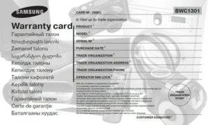 Сколько гарантия на телефон купленный в россии