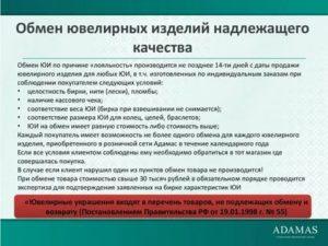 25 статья о защите прав потребителей ювелирные изделия