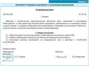 Соглашение сторон о заключении срочного трудового договора образец