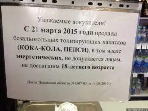 Законы про энергетики в росии
