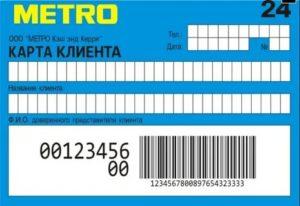 Магазин метро нижний новгород можно ли совершать покупки без карты