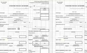 Как считать путевые листы легкового автомобиля