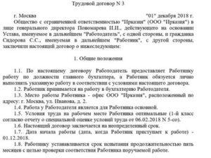Пример договора с бухгалтером при ликвидации предприятия