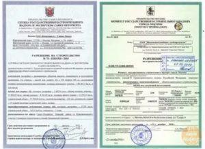 Получить лицензию на строительство в рф
