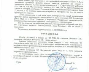 Образец апелляционной жалобы от заявителя по ст 125 упк
