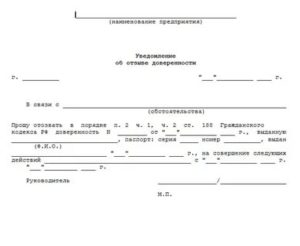 Заявление об отмене доверенности в суд образец