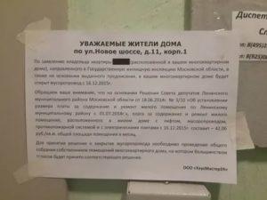 Арендатор отказывается освобождать квартиру