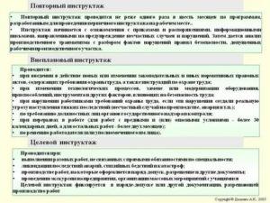 Как проводится повторный инструктаж по охране труда мчс россии