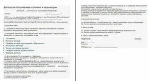 Договор о возмещении затрат на обслуживание систем отопления образец