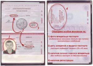 Признаки недействительности паспорта гражданина рф