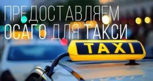 Осаго для такси санкт петербург где оформить