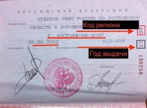 Как узнать по номеру паспорта кому принадлежит