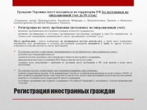 Сколько украинцам можно нпходиттся в россии