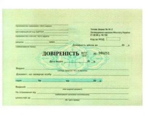 Образец доверенности на получение бланков строгой отчетности в военкомат