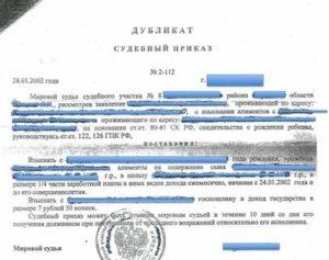 Заявление на выдачу копии судебного приказа образец