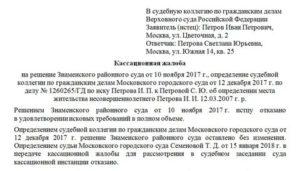Форма искового заявления в верховный суд рф