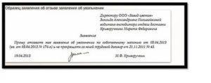 Заявление об увольнении через почту