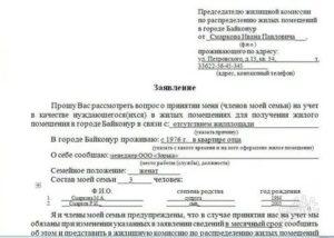 Заявление в администрацию о предоставлении жилья сироте
