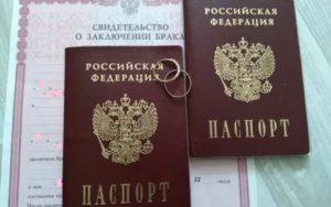 Где меняют паспорт после замужества в новосибирске