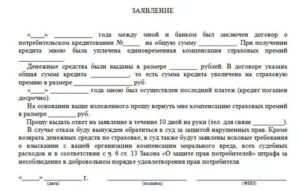 Образец заявления в банк о возврате денежных средств перечисленных мошеннику