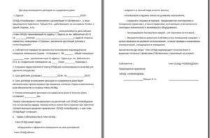 Соглашение о возмещении коммунальных расходов между юридическими лицами