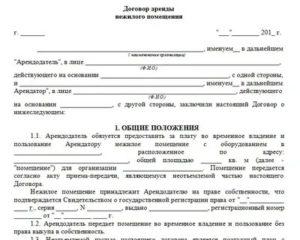 Образец договора аренды нежилого помещения с регистрацией в росреестре