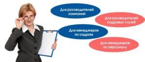 Обучение кадровому делопроизводству по новому профстандарту