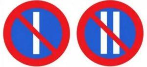 Знак дорожный две линии перечеркнуты