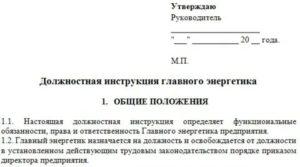 Должностная инструкция инженеру по благоустройству  санитарному содержанию территории